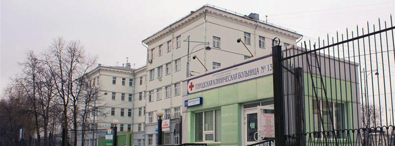 4 больница ставрополь челюстно лицевое отделение врачи телефон