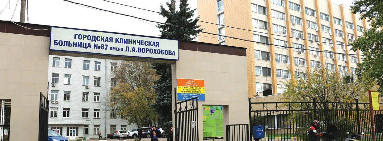 Поликлиника 19 квартала тольятти электронная регистратура