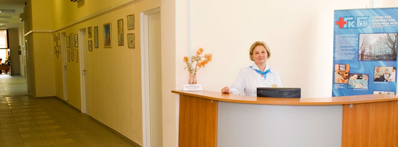 Зубная поликлиника номер 2 вологда