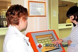 Поликлиника с электронной регистратурой